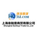 上海叁陆壹商贸(环球商城)(上海叁陆壹商贸(环球商城))logo