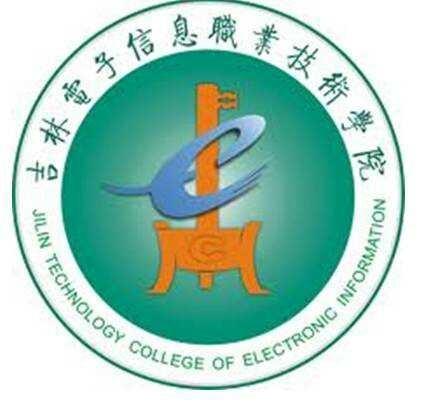 吉林电子信息职业技术学院logo