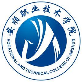 安顺职业技术学院LOGO图片